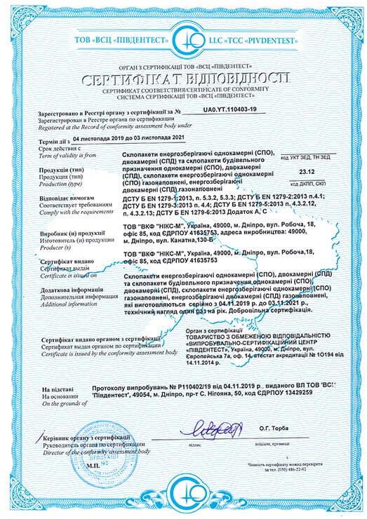 Сертифікати та рекомендації